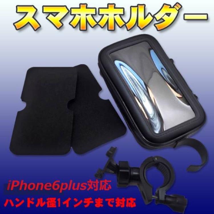 バイク スマホホルダー ハンドルマウント iPhone6plus対応 防水