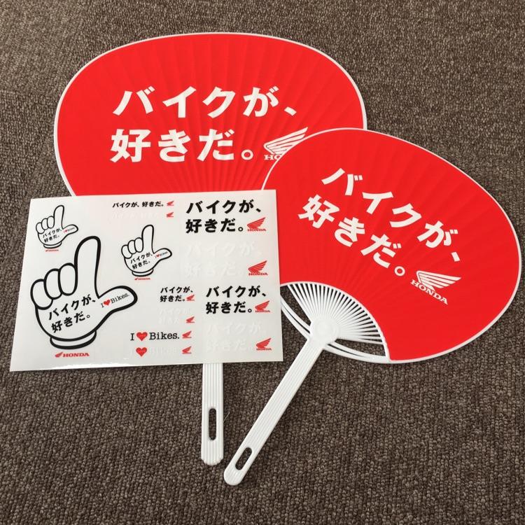 鈴鹿8耐 ホンダ HONDA 「バイクが好きだ」ステッカー&ウチワ【非売品】