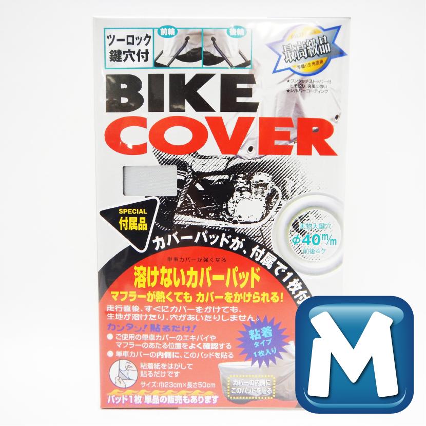 ツーロック鍵穴付 バイクカバー【Mサイズ】溶けないカバーパッド付属