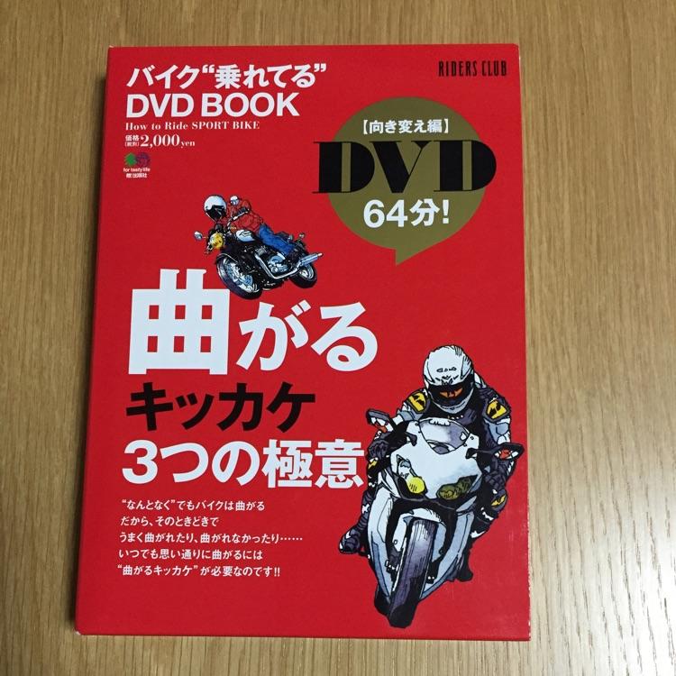 バイク 乗れてる DVD BOOK