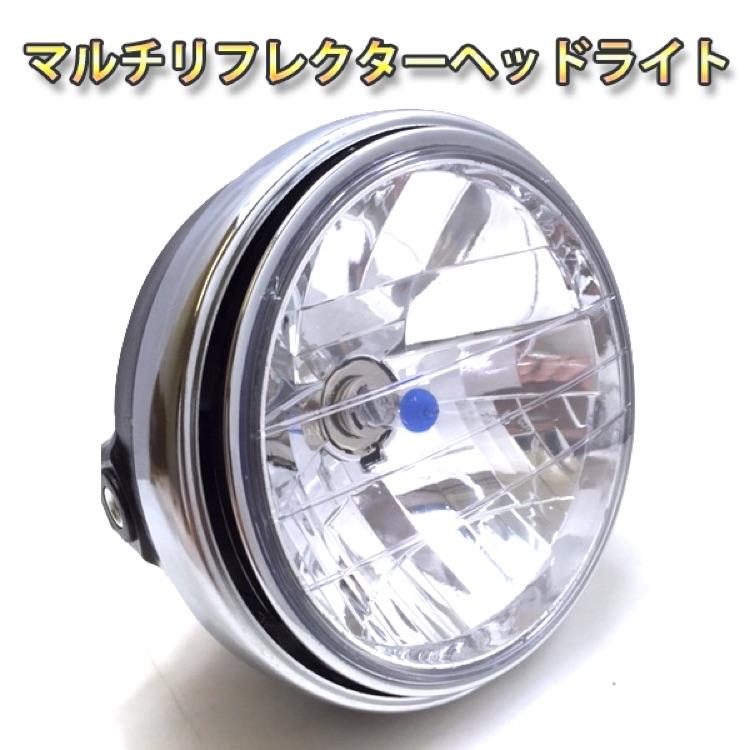ヘッドライト マルチリフレクター ダイヤモンドカット CB XJR等
