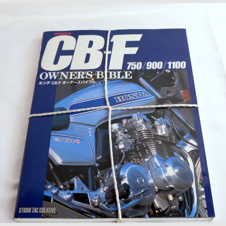 CBF750/900/1100 オーナーズバイブル