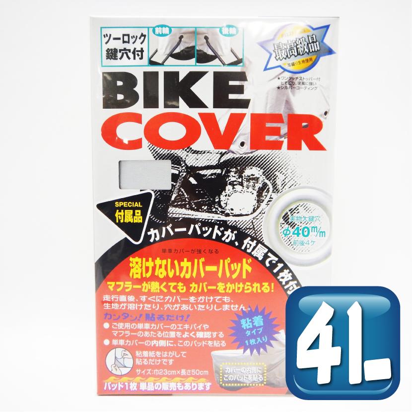 ツーロック鍵穴付 バイクカバー【4Lサイズ】溶けないカバーパッド付属
