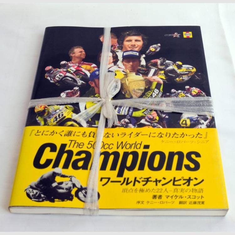 ワールドチャンピオン