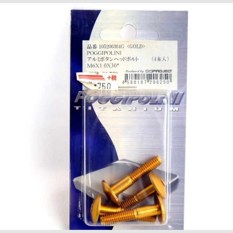 ポジポリ ALボタンヘッドボルト 4個 M6X1.0X30