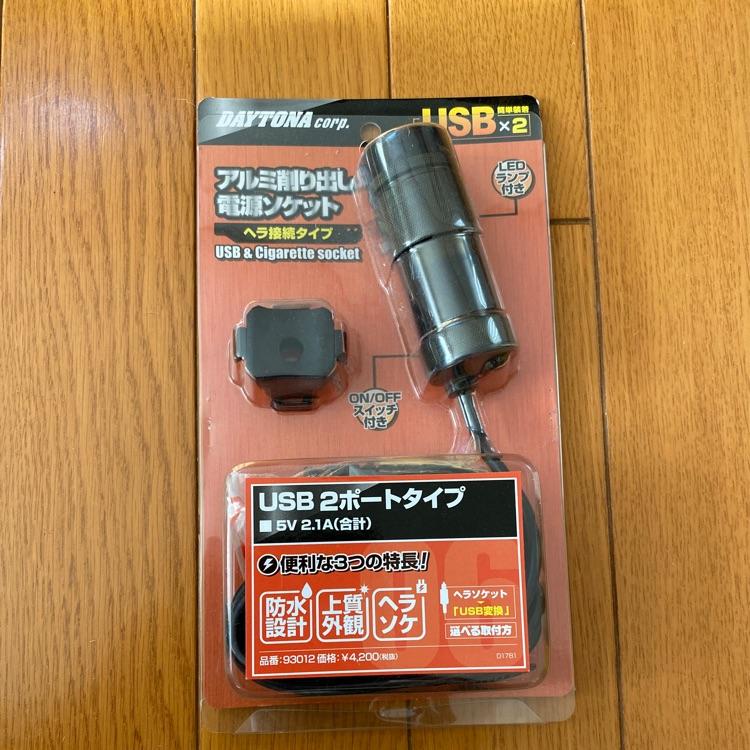 USB2ポートタイプ ヘラソケット用
