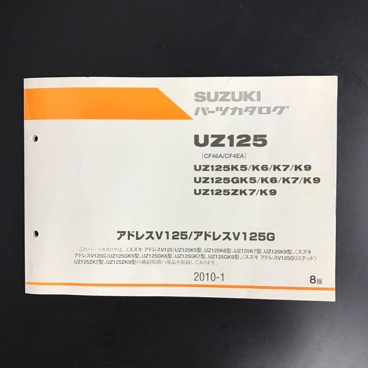福助さま用SUZUKI アドレス V125 V125G パーツカタログ 整備マニュアル