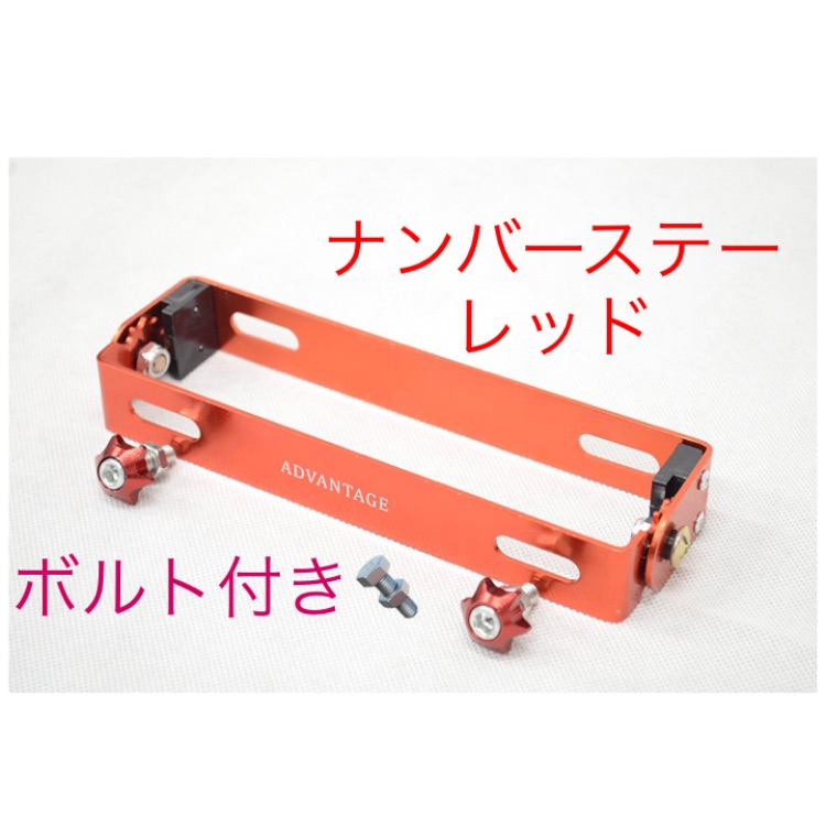 ナンバーステー角度調整 パタパタ バイク用 パーツ