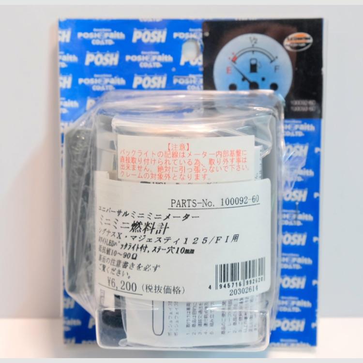 POSH  / LEDバックライトミニミニ燃料計【20%OFF】