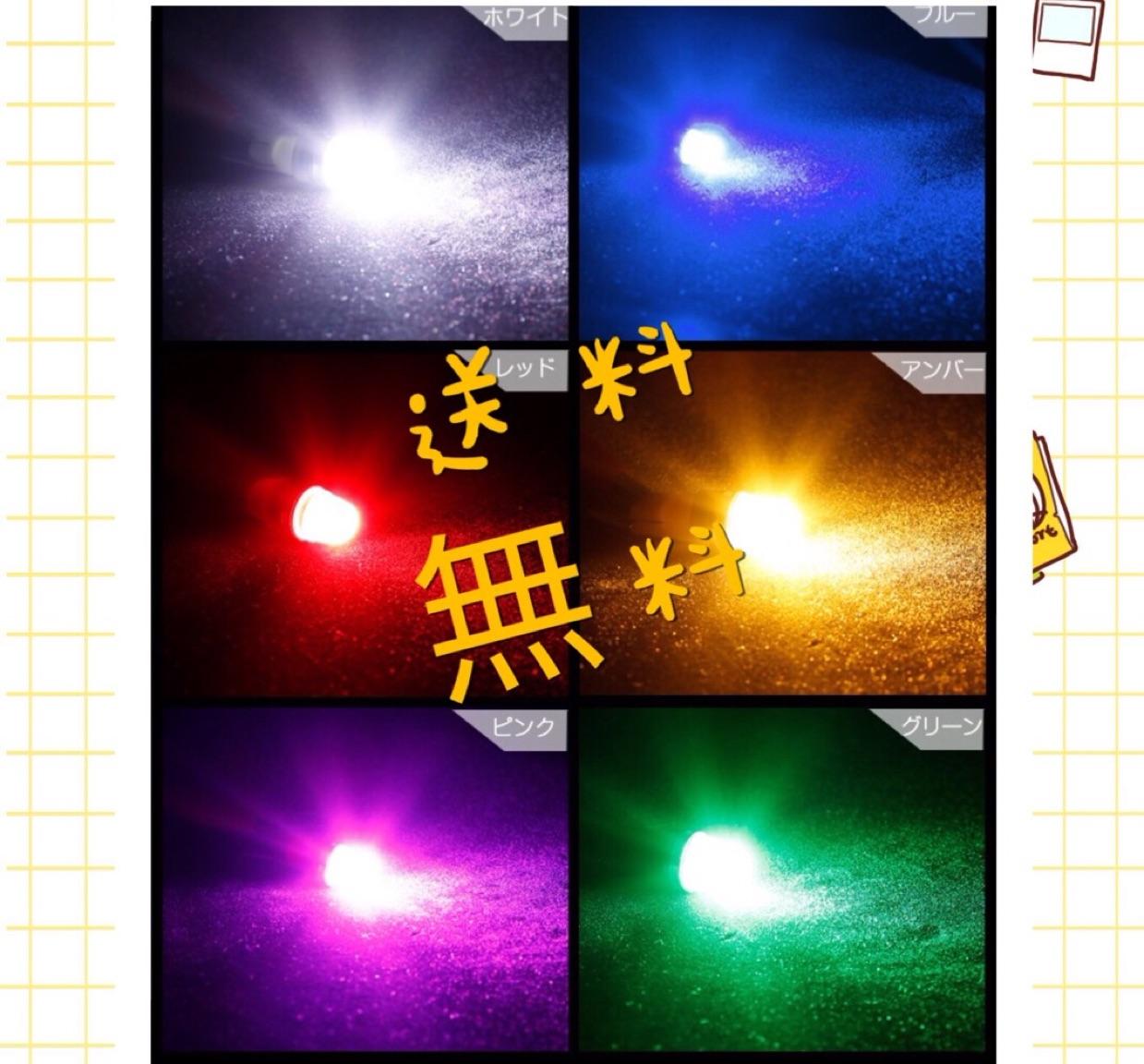 超美光LED メーター 球 6色あります