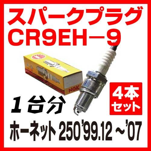 NGK プラグ CR9EH-9 4本セット ホーネット250'99.12-'07