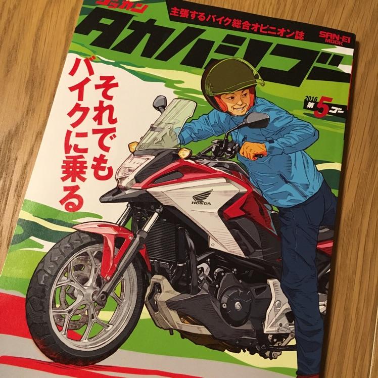 値下げ☆ゲッカン タカハシゴー 第5ゴー