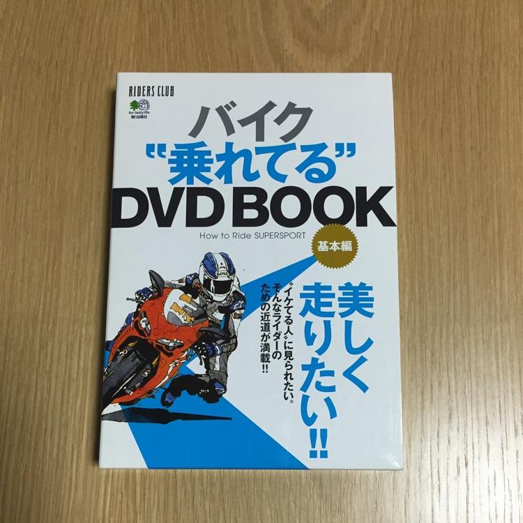 バイク 乗れてる DVD
