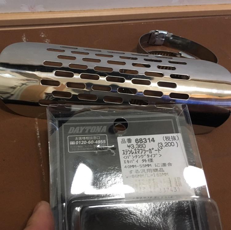 【処分品】デイトナ製ステンレスエキパイガード Φ40〜55mm
