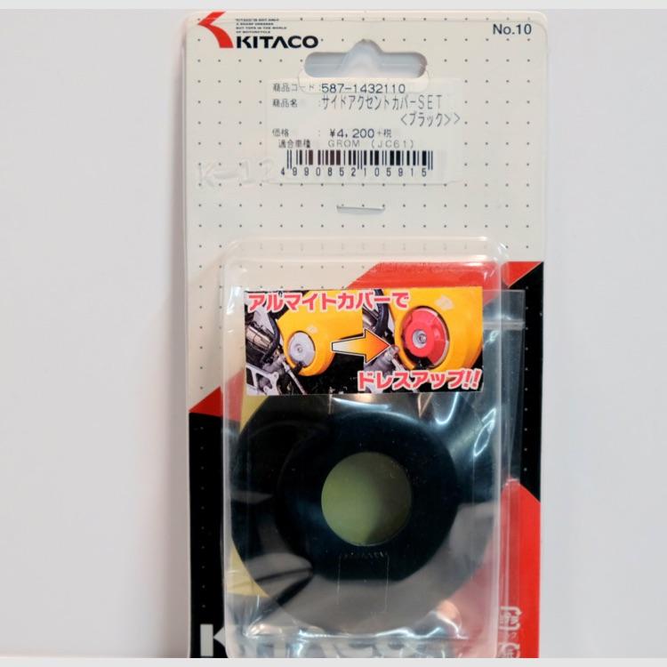 KITACO / サイドアクセントカバー GROM【20%OFF】