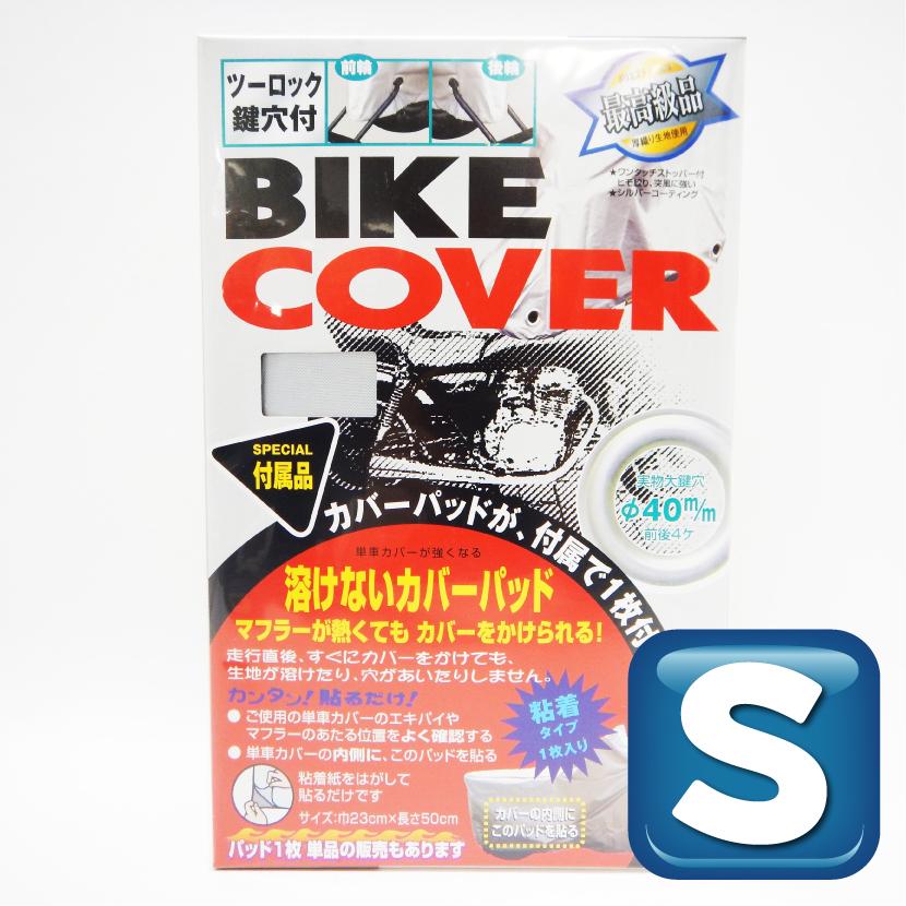 ツーロック鍵穴付 バイクカバー【Sサイズ】溶けないカバーパッド付属