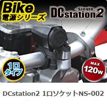 NS-002 DC Station2 シガーソケット12V電源 1口タイプ