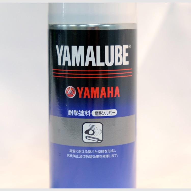 YAMAHA / ヤマルーブ耐熱シルバー【20%OFF】