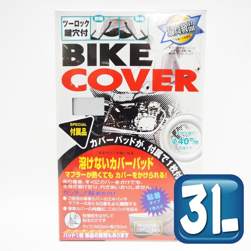 ツーロック鍵穴付 バイクカバー【3Lサイズ】溶けないカバーパッド付属
