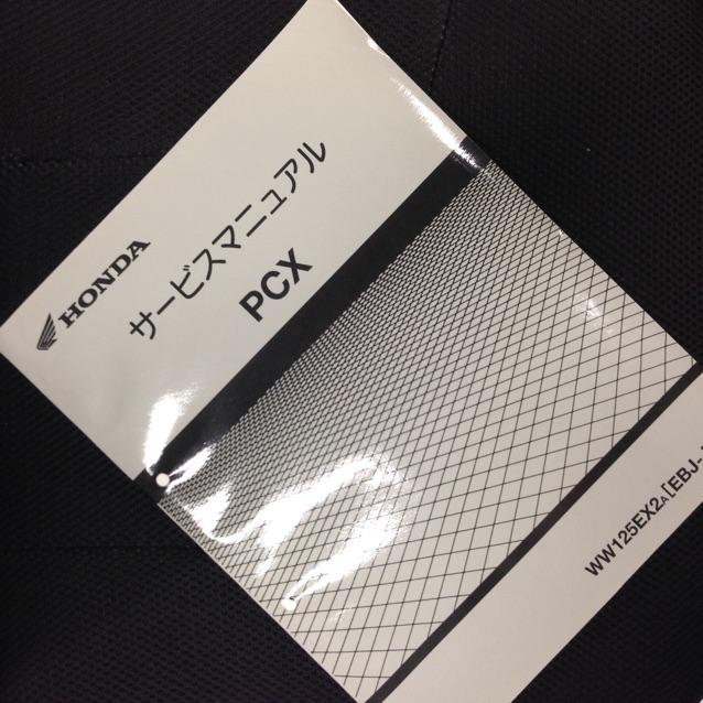 ホンダPCXサービスマニュアル