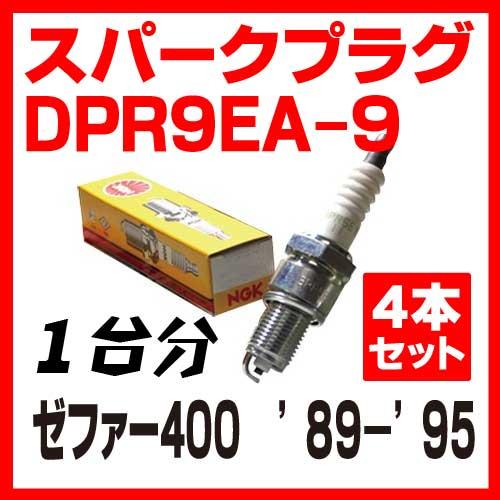 NGK プラグ DPR9EA-9 4本セット ゼファー400'89-'95