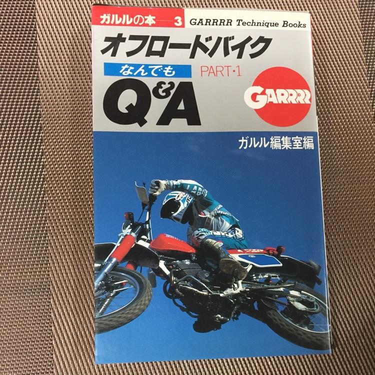 書籍 オフロードバイクなんでもQ&A PART1 ガルル編集室編