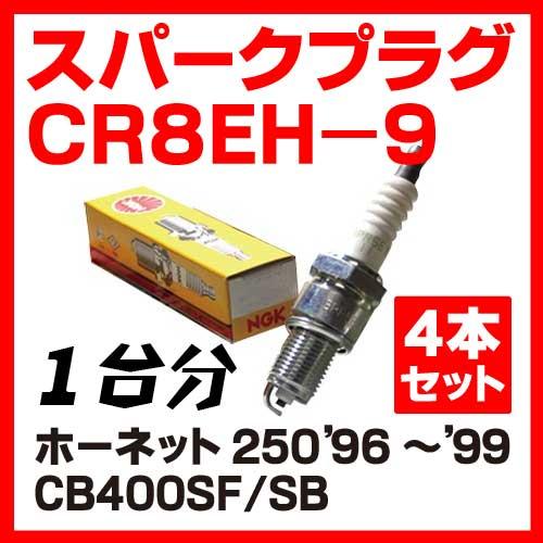 NGK プラグ CR8EH-9 4本セット ホーネット250'96-'99、CB400SF/SB
