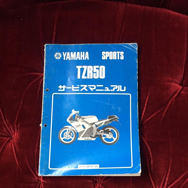 ヤマハ TZR50 サービスマニュアル