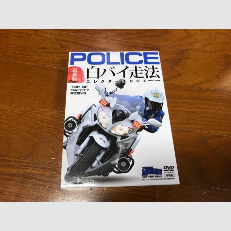 ヤングマシン付録 白バイ走法コレクターズBOX