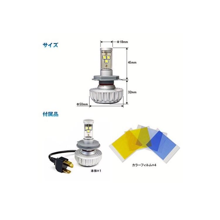 【新商品】色変更可能 バイク LEDヘッドライト H4 3000ルーメン