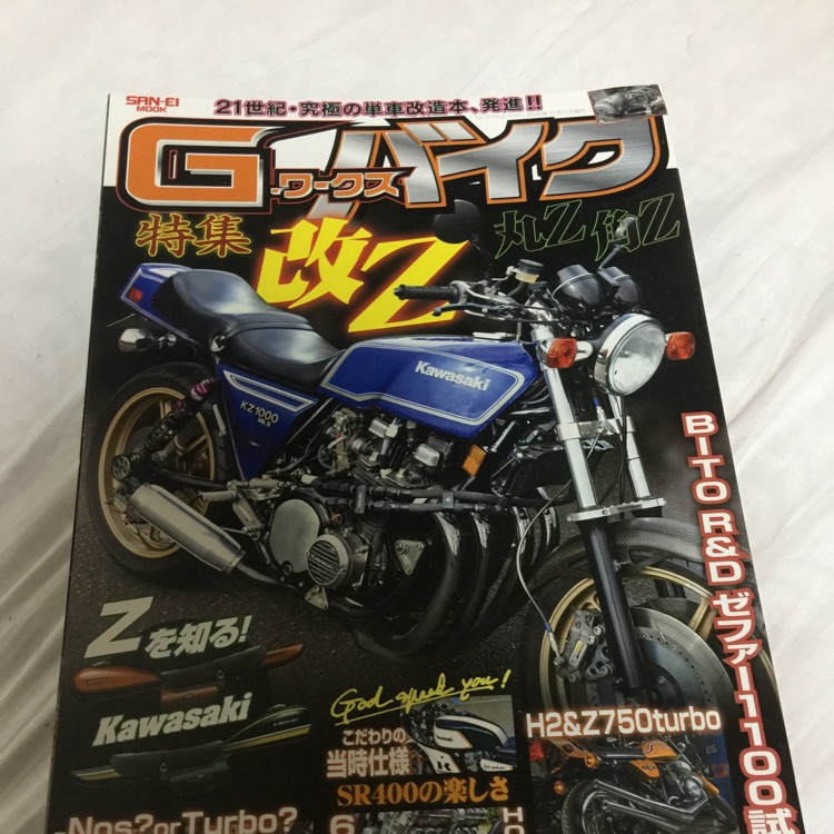 G.ワークスバイク 5冊セット
