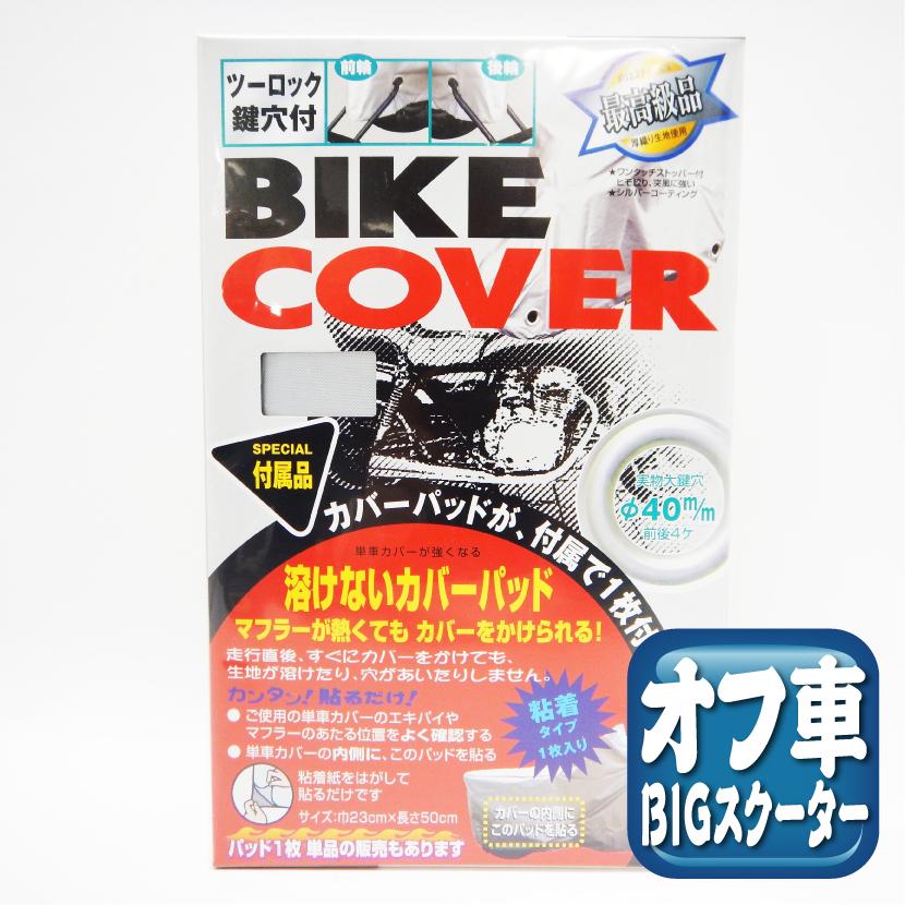 ツーロック鍵穴付 バイクカバー【オフロード&ビッグスクーターサイズ】溶けないカバーパッド付属