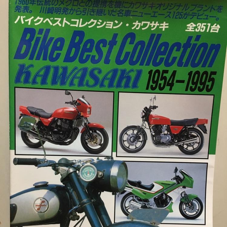 バイクベストコレクション カワサキ 1954-1995