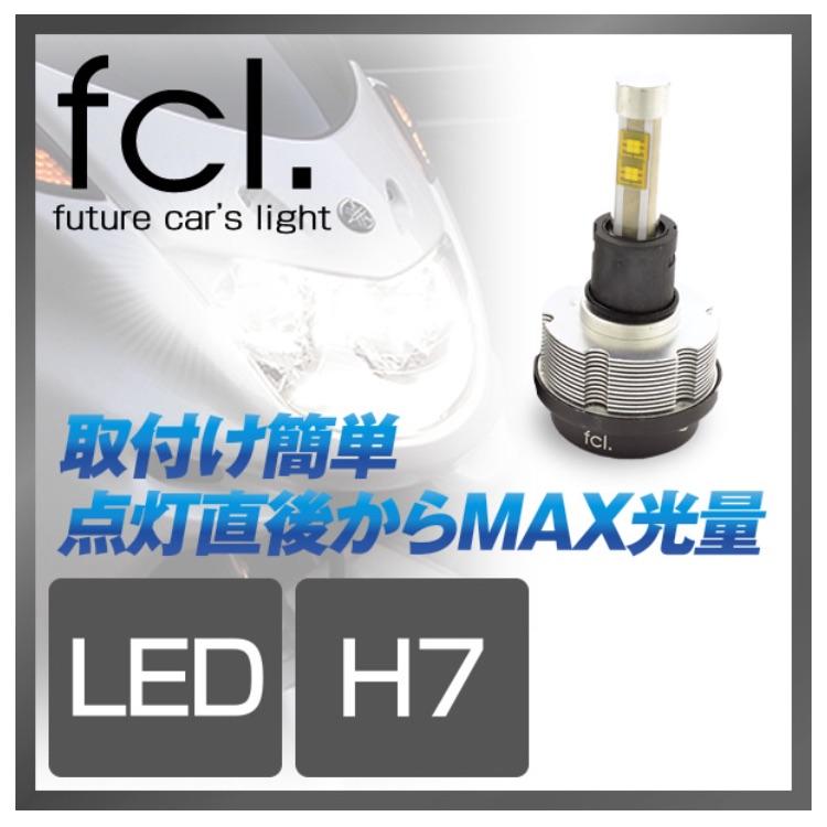 fcl. LED ヘッドライト H7 ほぼ未使用
