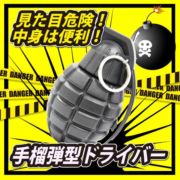 手榴弾型ドライバーセット 6pcs