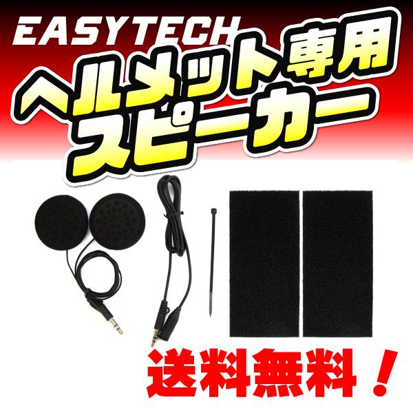 WINS EasyTech(イージーテック) ヘルメット専用スピーカーセット