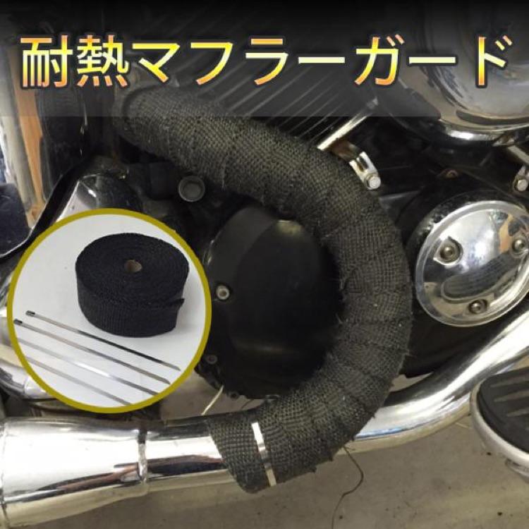 マフラーガード 黒か、ベージュ50mm×10m 耐熱 テープ