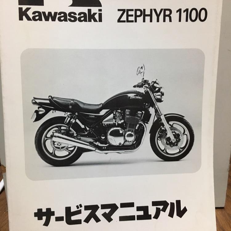 ゼファー1100 サービスマニュアルとパーツカタログ