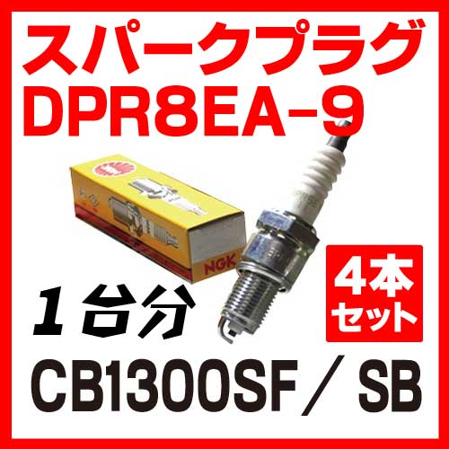 NGK プラグ DPR8EA-9 4本セット CB1300SF/SB