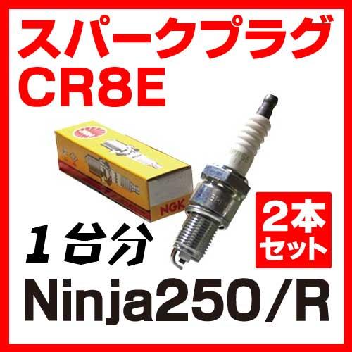 NGK プラグ CR8E 2本セット Ninja250/R