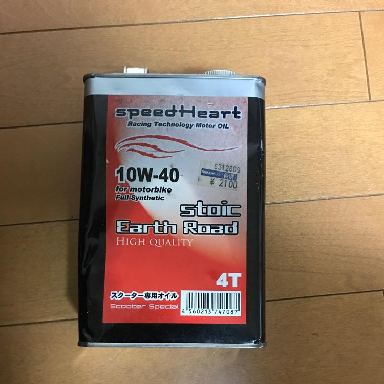 speadHeart 4サイクルスクーターオイル