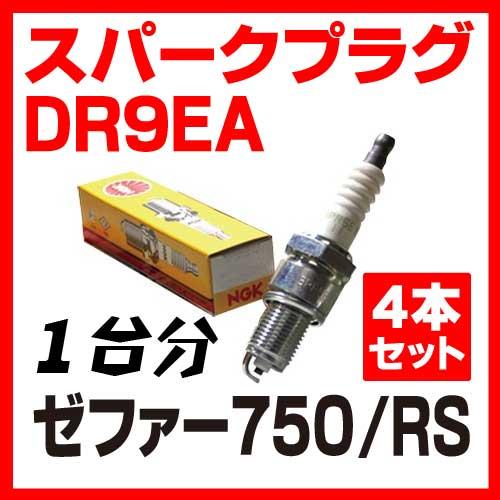 NGK プラグ DR9EA 4本セット ゼファー750/RS