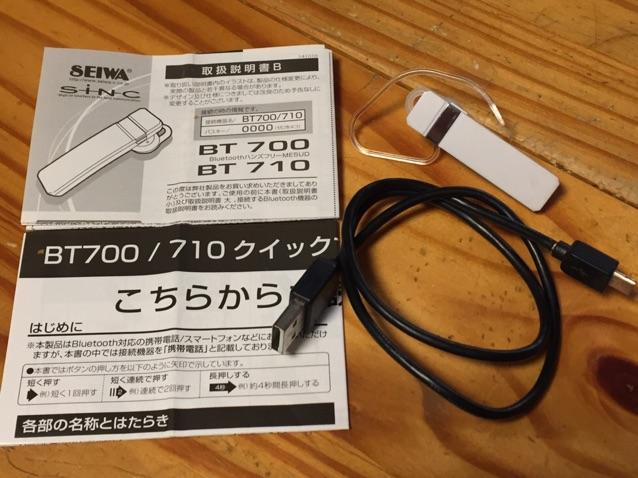 Bluetooth対応 ハンズフリー イヤフォン 中古