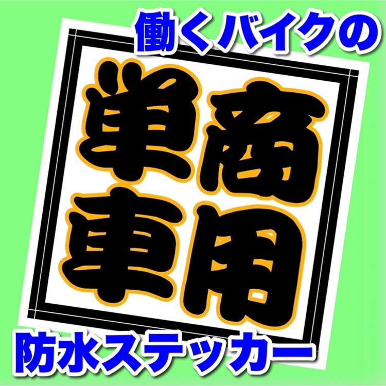 働くバイクのステッカー『商用単車』渋い!