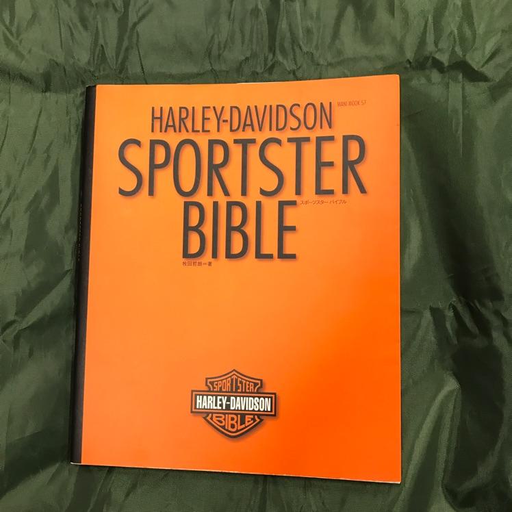 ハーレー ダビッドソン スポーツスター バイブル