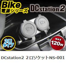 NS-001 DC Station2 シガーソケット2口タイプ