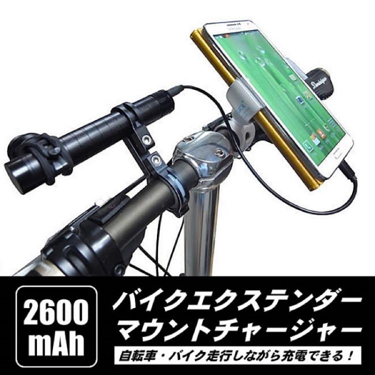 バイク用充電チャージャー OCTA 2600mAh 充電 バッテリー