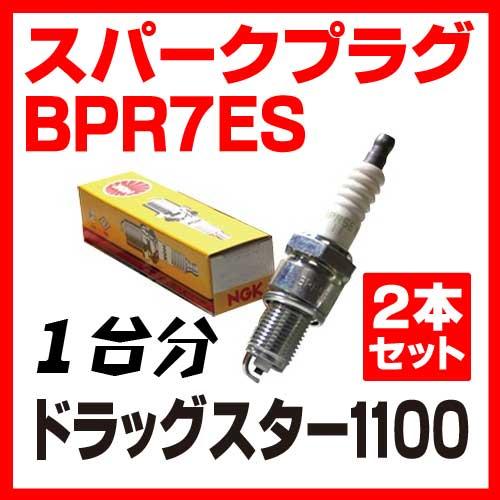 NGK プラグ BPR7ES 2本セット ドラッグスター1100