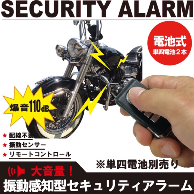 車 バイク 盗難防止装置 セキュリティー 振動感知型 電池式 配線不要
