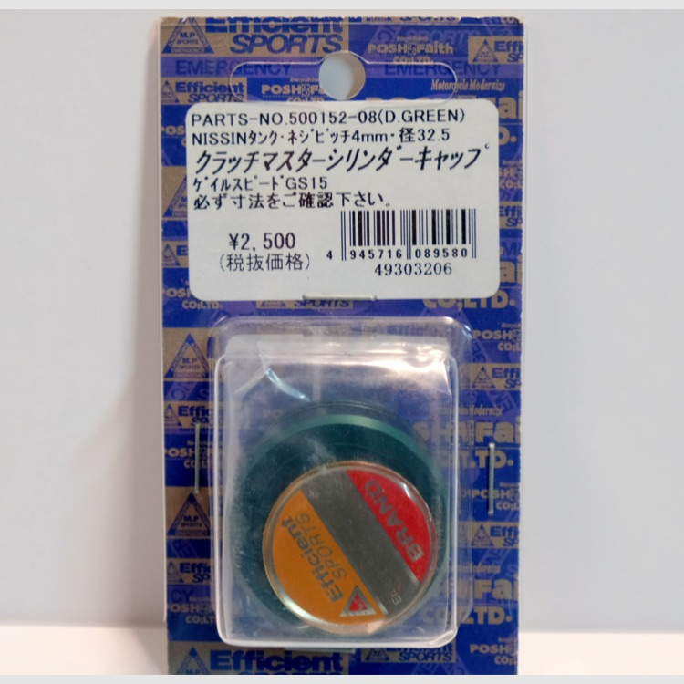 POSH / NISSIN クラッチマスターシリンダーキャップ【20%OFF】